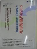 【書寶二手書T5/養生_AXS】不是光吃藥就會好:中西醫聯手改善常見慢性病_蕭聖揚