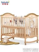 嬰兒床實木無漆寶寶bb床搖籃床多功能兒童新生兒拼接大床 英雄聯盟