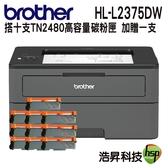 【搭TN-2480相容碳粉匣10支】Brother HL-L2375DW 無線黑白雷射自動雙面印表機