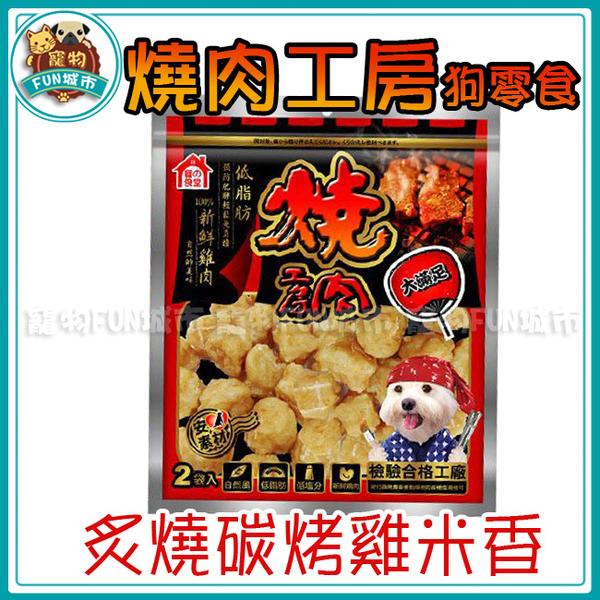 寵物FUN城市│燒肉工房 狗零食系列 27炙燒碳烤雞米香240g (BQ206) 雞肉