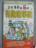 【書寶二手書T8/科學_QHW】全世界都在玩的有趣數學題_亨利‧恩斯特‧杜德耐
