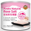 米森  安地斯玫瑰鹽 350g  一罐