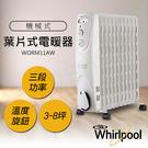 超下殺【惠而浦Whirlpool】機械式葉片式電暖器 WORM11AW