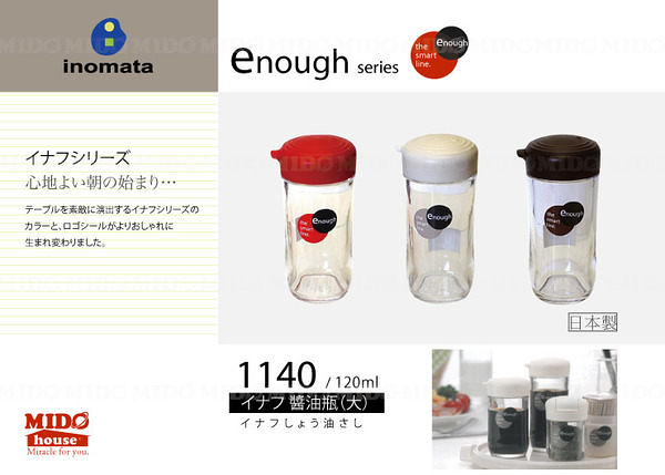 《Midohouse》Inomata 『1140 enough醬油瓶/大』(紅、白、咖啡色)