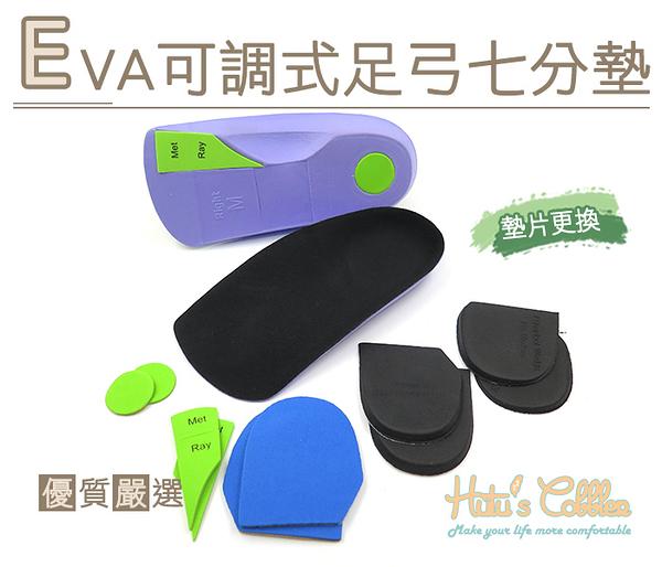 鞋墊.EVA可調式減震足弓七分墊 鞋墊.5尺寸【鞋鞋俱樂部】【906-C179】