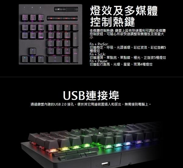 曜越 海王星菁英版RBG 青軸鍵盤