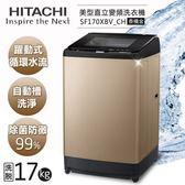 《日立HITACHI》 自動槽洗淨洗衣機 SF170XBV ss星燦銀/ CH香檳金 17KG