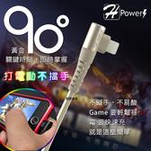 台灣製造【Type C 彎頭充電線】華為 HUAWEI Y9 Prime 2019 手遊線 5A快速充電 傳輸線