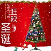 聖誕樹1.5米套餐1.8米1.2聖誕節裝飾品大型家用小型迷你60cm套裝WY【快速出貨限時八折優惠】