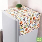 【免運】冰箱防塵罩防水防潑水冰箱蓋布冰箱布防塵罩家用防油遮冰箱罩掛袋冰箱套收納袋
