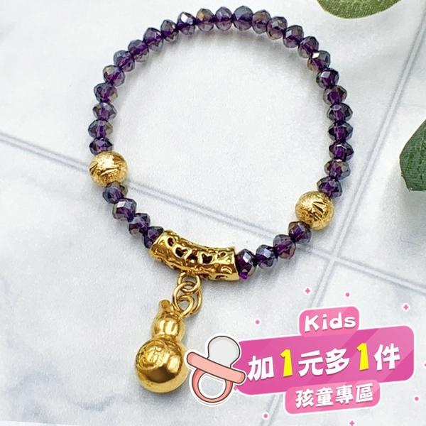 平安寶寶-葫蘆福祿手鍊(紫)《含開光》財神小舖【BABY-3001】