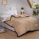 【BEST寢飾】素色法蘭絨雪貂毯-駝色 150x200cm 毛毯 毯子 尾牙贈品 禮品
