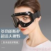 護目鏡 護目鏡防風鏡騎行防護鏡摩托車電動車防塵實驗室男女工業勞保眼鏡 suger
