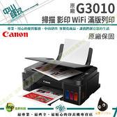Canon PIXMA G3010 原廠大供墨複合機 原廠保固