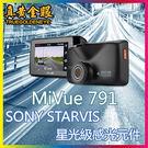 【真黃金眼】Mio MiVue™ 791 星光夜視GPS行車紀錄器