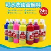 兒童手指畫顏料安全無毒可水洗寶寶顏料環保脫膠顏料畫畫用diyigo【蘇迪蔓】