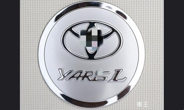 【車王汽車精品百貨】豐田 Toyota YARIS L 大鴨 油箱蓋 油箱蓋貼 不銹鋼油箱飾蓋