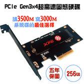 NEON 256GB SSD PCIe Gen3x4界面超高速固態硬碟 現貨