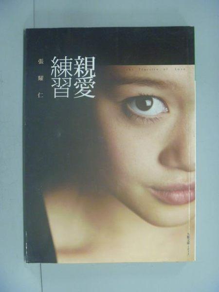 【書寶二手書T9/一般小說_NDL】親愛練習_原價280_張耀仁