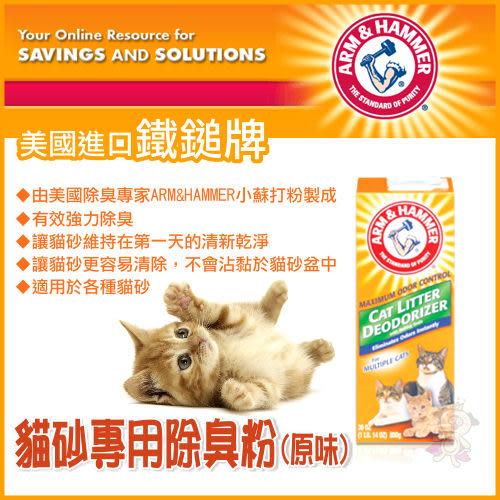 *WANG*【單包】鐵鎚牌《貓砂專用除臭粉 原味》有效強力除臭 20oz