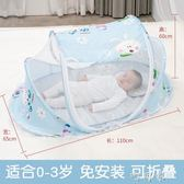 寶寶蚊帳 嬰兒寶寶罩可新生兒便攜式通用防蚊罩折疊嬰幼兒小床bb蒙古包蚊帳YYP町目家
