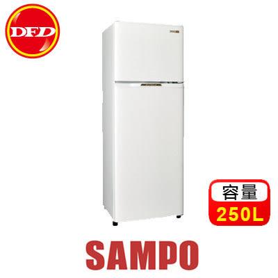 SAMPO 聲寶 冰箱 SR-L25G(W2) 二門 250公升 定頻節能冰箱 公司貨 SRL25G ※運費另計(需加購)