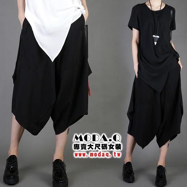 *MoDa.Q中大尺碼*【X780】視覺系舒適特殊寬管大褲檔造型哈倫褲