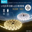aibo USB高亮度黏貼式 LED防水...