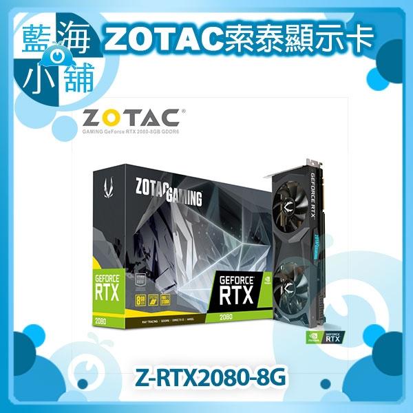 ZOTAC 索泰 RTX2080 8G 顯示卡