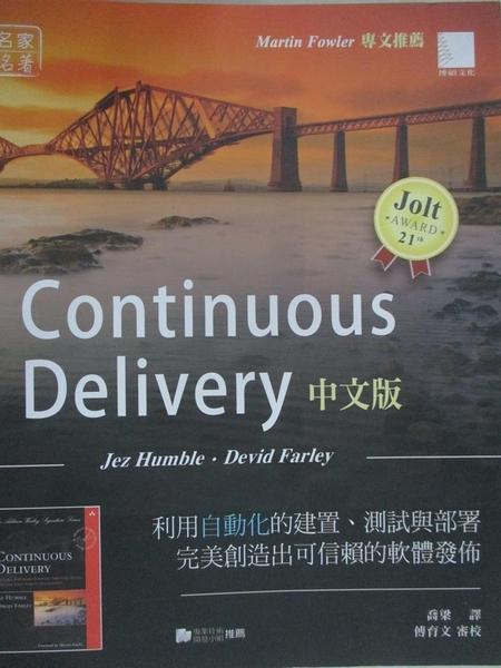 【書寶二手書T6/電腦_KCM】Continuous Delivery中文版:利用自動化的建置_Jez Humble