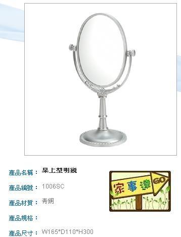 [家事達] 日日 DAY&DAY 不鏽鋼桌上型明鏡 1006SC +