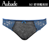 Aubade-愛情魔術師XL-XXL刺繡蕾絲三角褲(藍黑)MJ