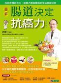 (二手書)圖解腸道決定抗癌力【增訂版】