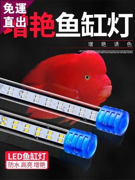 魚缸燈LED燈防水變色潛水燈照明燈