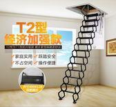 東方閣T繫列T2伸縮樓梯閣樓折疊樓梯隱形樓梯別墅復式升降梯 DF全館免運