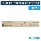 原廠碳粉匣 Fuji Xerox 黑色高容量 CT203161 /適用 Fuji Xerox DocuPrint C5155d