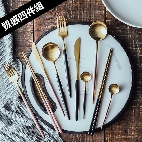 金屬拉絲餐具四件組 不鏽鋼304 餐具 湯匙 筷子 刀子 叉子 不銹鋼餐具組 環保餐具【RS846】