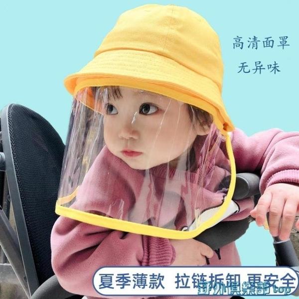 兒童防護帽(面罩)防護帽子可拆兒童寶寶嬰兒隔離帽防飛沫唾沫面罩遮臉全臉疫情幼兒 快速出貨