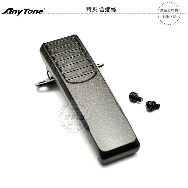 《飛翔無線3C》Any Tone 背夾 含螺絲│公司貨│適用 AT-D868UV│原廠背扣 主機腰掛 皮帶架