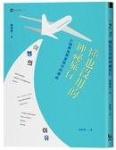 懂也沒用的神祕旅行【金英夏作品集8】:小說家金英夏旅行的理由【城邦讀書花園】