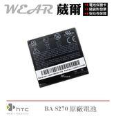 ((葳爾Wear)) HTC DIMA160 BA S270 配件包 (原廠電池+台灣製造座充) 附正品保證卡 Touch DiamondP3700 / P3702