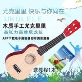 烏克麗麗尤克里里初學者成人男女學生實木小吉他21寸禮品環保可演奏調音準 多色小屋YXS