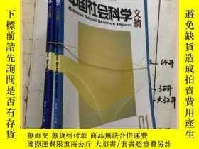 二手書博民逛書店中國社會科學文摘罕見2013 1 2 共2本 合售Y16354