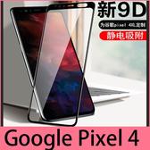 【萌萌噠】谷歌 Google Pixel 4 XL 全屏吸附 滿版鋼化膜  螢幕玻璃膜 超薄防爆 防摔 防油污 透明貼膜