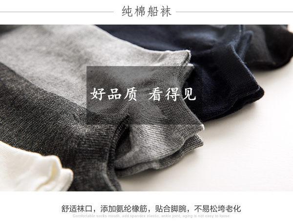 襪子-男士襪子夏季商務簡約復古船襪男防臭吸汗透氣5雙禮盒裝 滿498元88折立殺