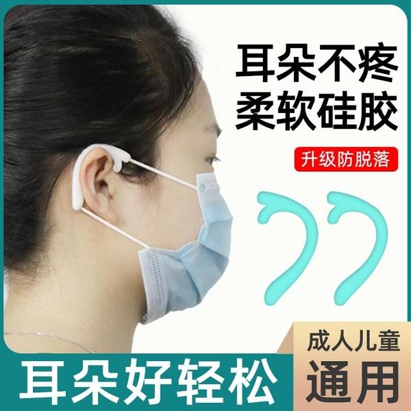 5對裝 戴口罩神器防勒耳疼伴侶掛鉤掛扣防不勒耳朵硅膠兒童帶口罩護耳套【小玉米】