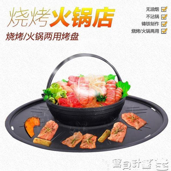 火鍋烤肉兩用鍋 韓式燒烤火鍋爐家用不粘烤盤商用涮烤一體鍋兩用 220V JD 寶貝計畫