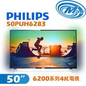 《麥士音響》 Philips飛利浦 50吋 4K電視6200系列 50PUH6283