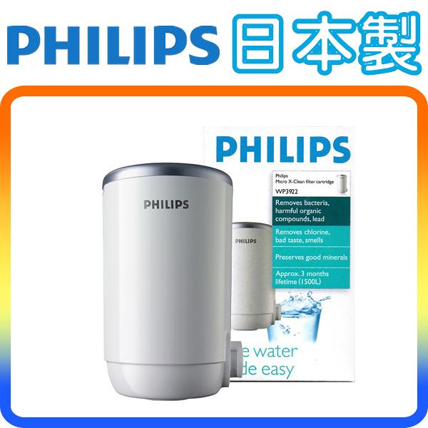 《日本製》Philips WP3922 飛利浦 五重過濾 WP3812專用濾芯 (日本原裝)