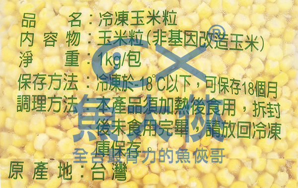 1I4A【魚大俠】AR036冷凍玉米粒(1kg/包)